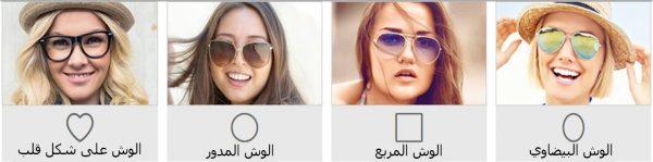 b8497410e طريقة اختيار النظارات المناسبة للوجه - بنات حوا